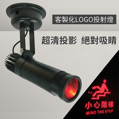 Logo投射燈 1