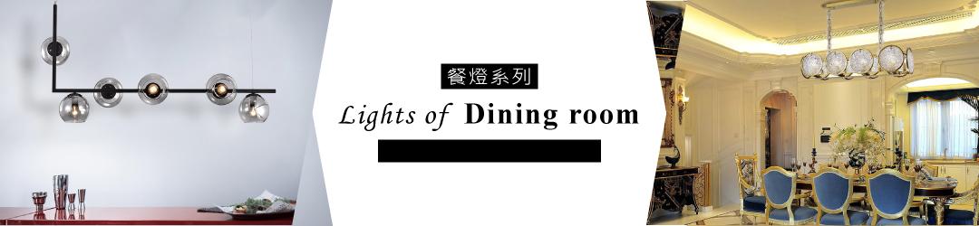 餐廳燈系列及線上目錄