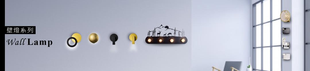 壁燈系列及線上目錄